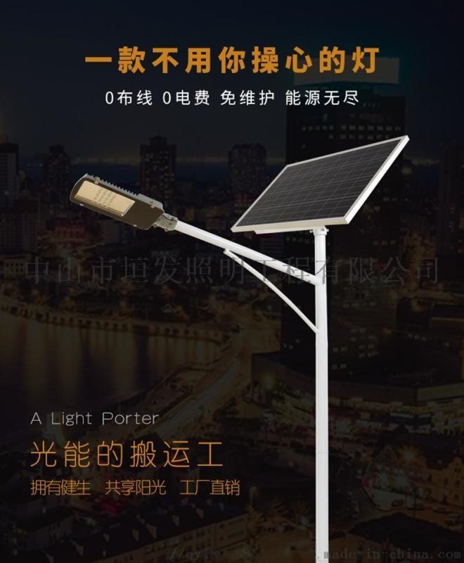 农村户外一体化太阳能路灯广东中山厂家直销