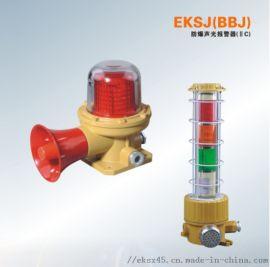 EKSJ防爆聲光報警器工業生產車間警報燈