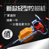 手提式移樹機 小型起苗機攜帶型汽油挖樹機家用挖樹機