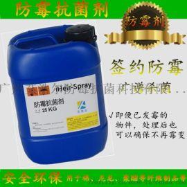 皮料发霉用艾浩尔防霉抗菌剂iHeir-Spray翻箱处理发霉产品