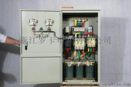 罗卡XJ01-22kW自耦减压启动柜,潜水泵控制柜