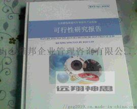天津代写研究报告科学** 代写光伏项目可行性分析报告合作流程