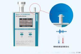 进口电化学甲醛传感器BRAMC 空气质量监测仪