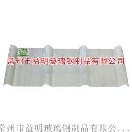 厂家直销FRP采光板 工业厂房透明玻璃钢瓦 支持定制840防腐透明瓦