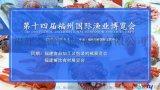 2019福州渔博会