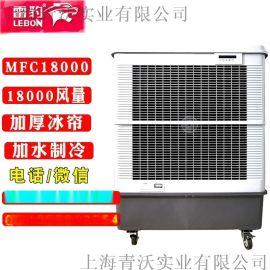 雷豹MFC18000仓库降温冷风机 仓库降温设备