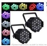 LED铸铝防水18颗18W静音帕灯 舞台帕灯