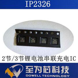 IP2326 支持15W快充的2节/3节串联**电池升压充电IC IP2326-8V8