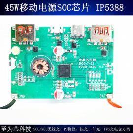 45W移动电源方案SOC IP5388支持2-4节串联电芯 PD3.0 PPS快充输出