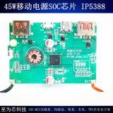 45W移動電源方案SOC IP5388支持2-4節串聯電芯 PD3.0 PPS快充輸出