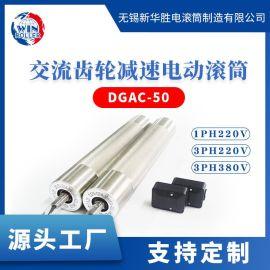 新华胜DG50 交流220/380V非标6段包电动滚筒可非标定制厂家