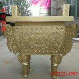 定做大型銅鼎銅香爐生產廠家鑄銅鼎 唐縣銅雕廠