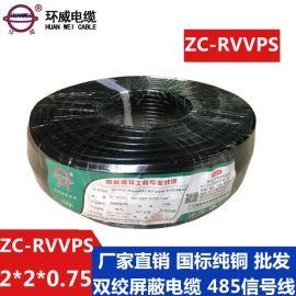 【大量供應ZC-RVVPS電纜】 環威 2X2X0.75 對絞  線 電纜