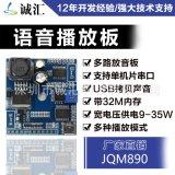 识别语音模块控制语音芯片声音模块合成定制录音串口播放板JQM890