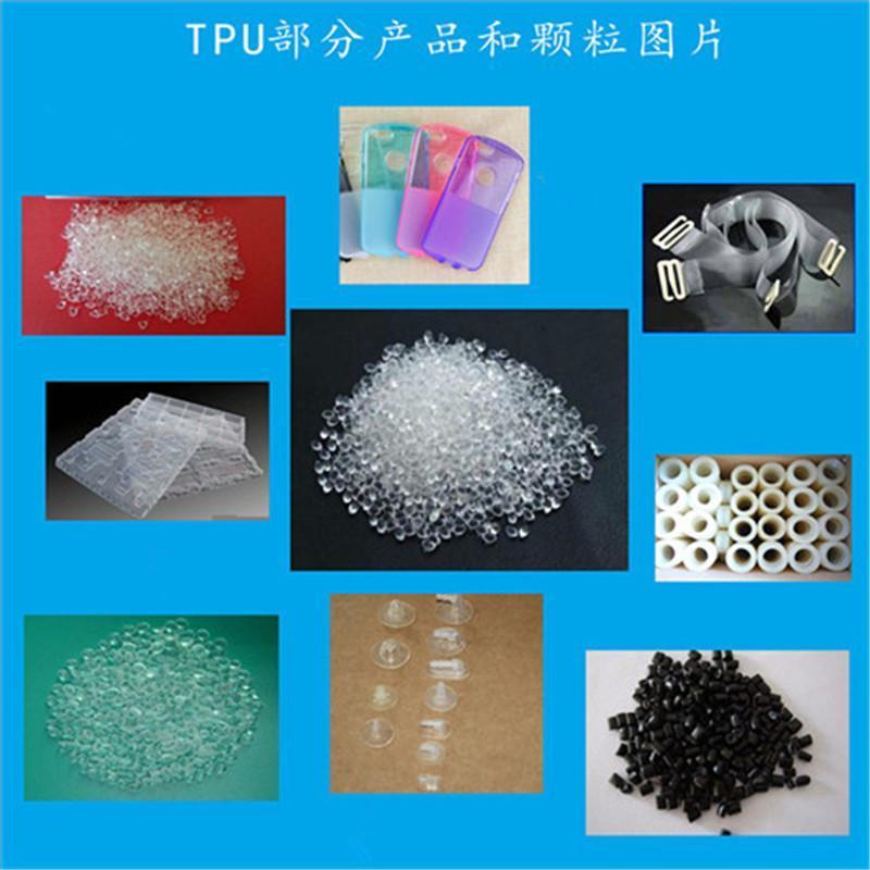 热塑性聚氨酯 945U 高透明 不变黄TPU