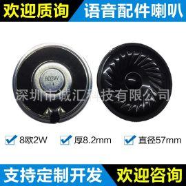 小喇叭扬声器diy 0.5 1 2 3w5瓦 8欧寸16R音箱音响功放配件57mm