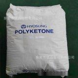 抗化學性 高阻隔性 POK 韓國曉星 K950G35F 脂肪族聚酮樹脂