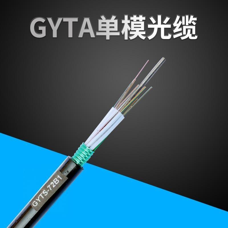 GYTA GYTS地埋光缆 导引管道光缆 新建改造工程光纤光缆