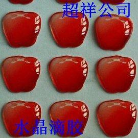 软硬水晶胶,平面水晶AB胶,双组成水晶胶,水晶滴胶