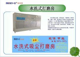 水洗式打磨房,工业除尘设备