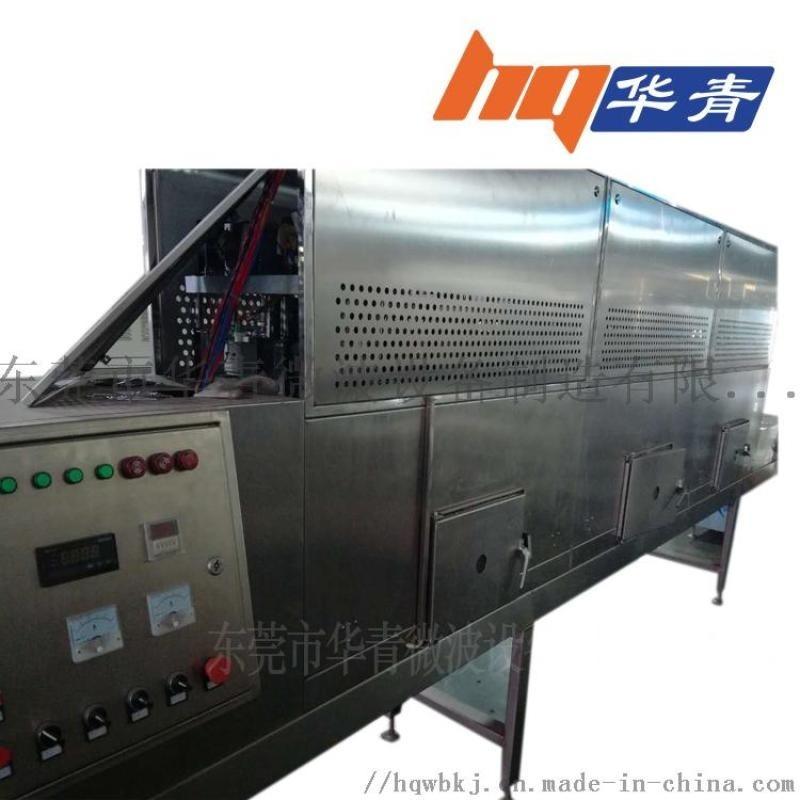 杂粮熟化微波加热设备 农副产品干燥隧道式干燥机