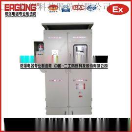 二工电气防爆性能优良的防爆控制柜配电柜