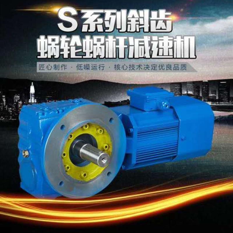S系列减速机齿轮箱蜗轮蜗杆减速机减速器