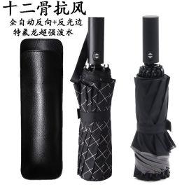 12骨全自动雨伞,防风三折反向伞,商务礼品广告伞