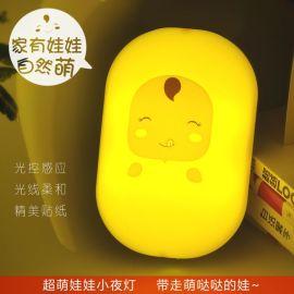 天蜗创意 创意led插电小夜灯 光感应墙纸壁灯 喂奶灯广告礼品定制
