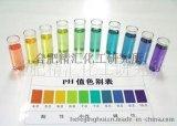 精汇牌优质出口产品pH试剂 ISO9001国际质量认证