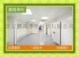 河北百級潔淨室 千級潔淨室價格 十萬級潔淨室施工