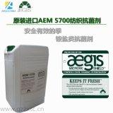 道康宁抗菌剂AEM5700