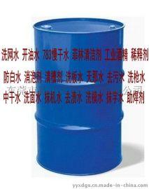 广州洗抢水|广州去污水|广州洗面水|广州抹机水|广州去渍水|广州菲林清洁剂|广州五金清洗剂|广州洗模水|广州白电油|广州工业清洗剂|广州天哪水
