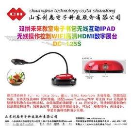 沈阳麦特无线操作控制WIFI高清HDMI数字展台