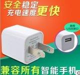 爆款**小綠點充電器 USB充電器廠家