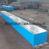 江苏铸铁划线平台,划线平板河北凯创生产