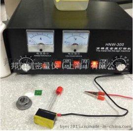 邦亿HNW-300电腐蚀打标机 电化学金属打标机 丝网模板金属打标