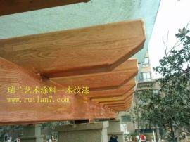 河北木紋漆廠家石家莊木紋施工唐山保定木紋漆效果圖