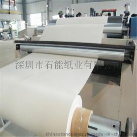 RPD200um 龙盟环保石头纸张 可用于印刷 包装行业