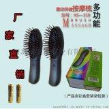 厂家 按摩梳 电动按摩头部头皮 塑料 美发气囊按摩梳 健康按摩梳