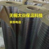 厂家: 钢结构专用铝箔夹筋菱形网格纸