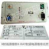 X射線發生器維修X-RAY射線源維修X160K1m-B X80K1m-B射頻電源北京