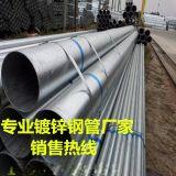 熱鍍鋅直縫焊鋼管廠家