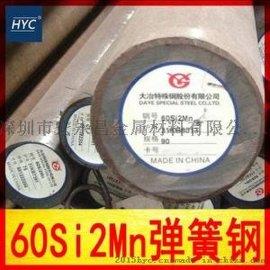 深圳厂家批发供应60Si2Mn弹簧钢圆钢、弹簧钢板,价格低材质证明