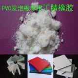 丁腈橡膠PVC發泡板增韌劑13814464777