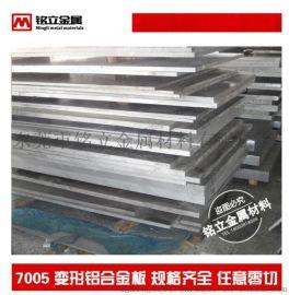 铭立供应AL7005铝方棒各种优质环保铝棒 价格低