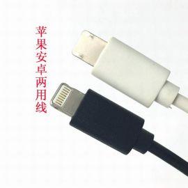 宏浩达(micro ho)苹安数据线苹果安卓两用数据线工厂加工定制代工