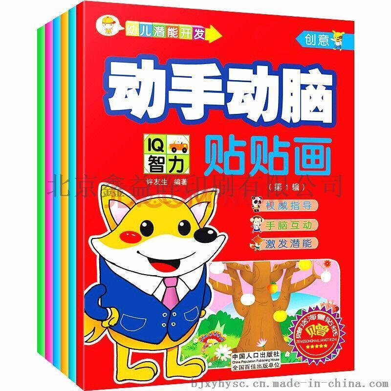 北京鑫益晖印刷厂供应:期刊印刷,杂志印刷,书刊印刷,图书印刷