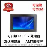 7寸安卓研華工控機替代機PPC-DL070AN