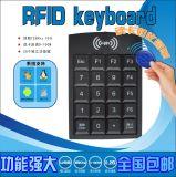 感應式RFID讀卡器帶鍵盤查詢機